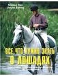 Фаир Все, что нужно знать о лошадях. Уникальное практическое руководство по тренировке