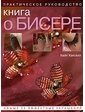 НИОЛА-ПРЕСС Книга о бисере. Практическое руководство