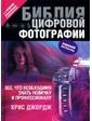 Эксмо Джордж Крис. Библия цифровой фотографии. 2-е изд.
