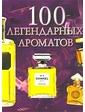 АСТ Жирар-Лагост Сильвия. 100 легендарных ароматов