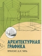 АСТ Архитектурная графика