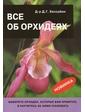 Кладезь-Букс Все об орхидеях