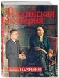 Эксмо Российская империя. Петр I. Анна Иоанновна. Елизавета Петровна
