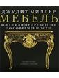 АСТ Миллер Д.. Мебель. Все стили от древности до современности