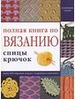 НИОЛА-ПРЕСС Полная книга по вязанию. Спицы, крючок
