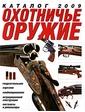 АСТ Охотничье оружие. Каталог 2009