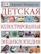АСТ Детская иллюстрированная энциклопедия