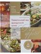 АСТ Bon appetit! Удивительный мир французской кухни