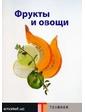 Teubner Фрукты и овощи