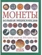 Эксмо, Наше слово Монеты. Большая энциклопедия