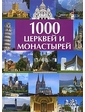 АСТ 1000 церквей и монастырей