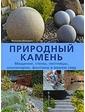 БММ Природный камень. Мощение, стены, лестницы, альпинарии, фонтаны в вашем саду
