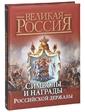 ОЛМА Медиа Групп Символы и награды Российской державы