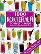 АСТ 1000 коктейлей со всего мира. Ингредиенты. Приготовление. Украшение