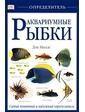 АСТ Миллс Д.. Аквариумные рыбки. Определитель
