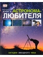 АСТ Настольная книга астронома-любителя