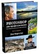 Интелбук Маргулис Дэн. Photoshop для профессионалов. Классическое руководство по цветокоррекции. 5-е изд. (+CD)