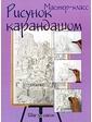 АСТ Рисунок карандашом. Шаг за шагом