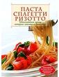 Эксмо Паста. Спагетти. Ризотто. Итальянская кухня, которая завоевала весь мир
