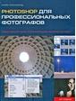 Арт-Родник Photoshop для профессиональных фотографов