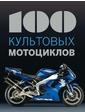 Эксмо 100 культовых мотоциклов