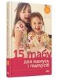 Видавництво Старого Лева Шрагіна Лариса. 15 табу для матусь і татусів