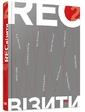 Видавництво Старого Лева Терен Тетяна. RECвізити. Антологія письменницьких голосів. Книга друга