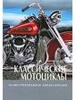 Лабиринт Классические мотоциклы. Иллюстрированная энциклопедия