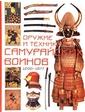 АСТ Оружие и техника самурайских воинов 1200-1877