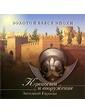 Бук Хаус Крепости и вооружение Западной Европы