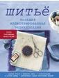 Эксмо Шитье Большая иллюстрированная энциклопедия.
