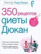 Эксмо 350 рецептов диеты Дюкан