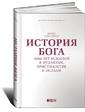 Альпина Нон Фикшн История Бога. 4000 лет исканий в иудаизме, христианстве и исламе