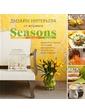 Эксмо Дизайн интерьера от журнала Seasons. Цвет. Стиль. Идеи