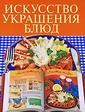 АСТ Искусство украшения блюд