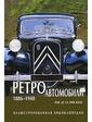 Лабиринт Ретроавтомобили 1886-1940. Иллюстрированная энциклопедия
