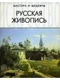 Кристалл; Оникс Русская живопись