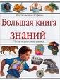 АСТ Большая книга знаний