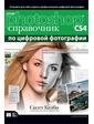 Вильямс Скотт Келби. Adobe Photoshop CS4. Справочник по цифровой фотографии