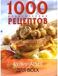 АСТ 1000 классических рецептов. Кулинария для всех