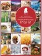 Эксмо Национальные кухни