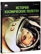 БММ История космических полетов. Люди, события, триумфы, катастрофы