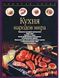 АСТ Кухня народов мира