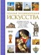 Эксмо Полная энциклопедия искусства