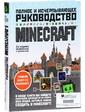 Эксмо О`Брайен Стивен. Minecraft. Полное и исчерпывающее руководство. 3-е издание