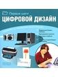 АСТ Дабнер Д., Хэрриот Л.. Цифровой дизайн. Первые шаги