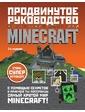 Эксмо О`Брайен Стивен. Minecraft. Продвинутое руководство
