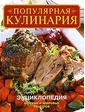 Ниола 21-й век Популярная кулинария. Энциклопедия вкусных и здоровых рецептов