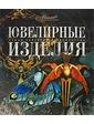 АСТ Русакова А. и др. (ред.). Ювелирные изделия