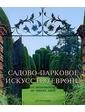 Арт-Родник Садово-парковое искусство Европы. От античности до наших дней